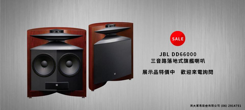 DD66000 展示機特賣